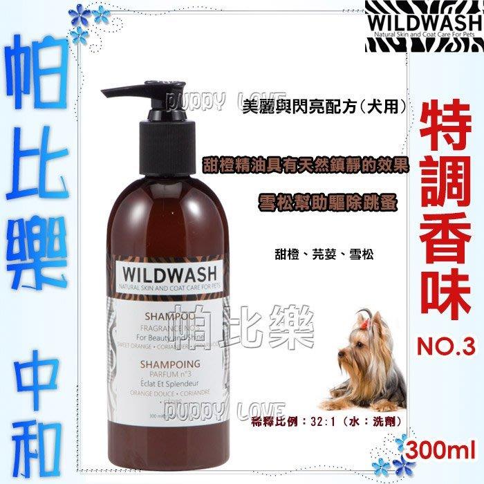 帕比樂-WildWash洗毛精.特調香味NO.3美麗與閃亮配方(犬用)甜橙、芫荽、雪松 300ml