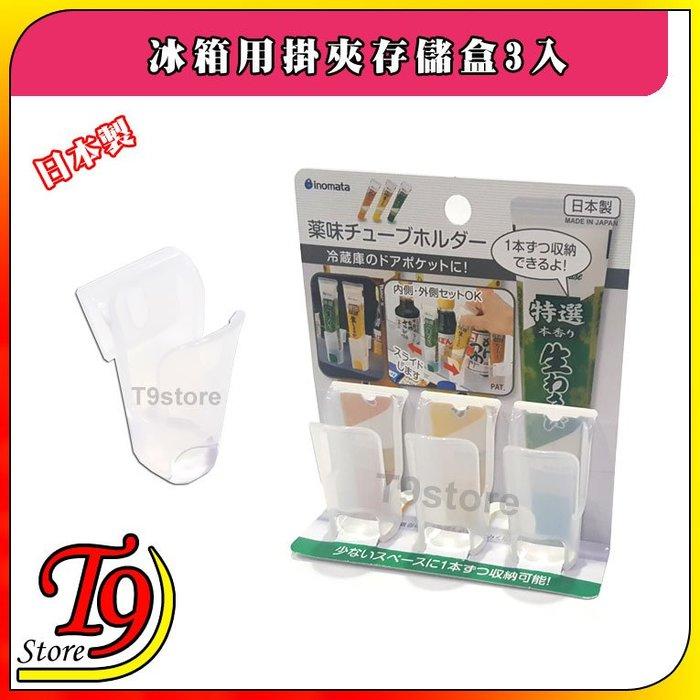 【T9store】日本製 冰箱用掛夾存儲盒3入