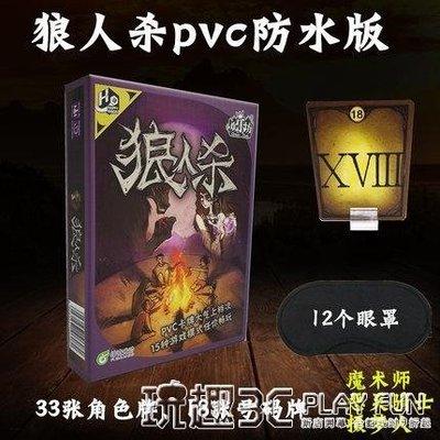 卡牌遊戲 桌游狼人殺PVC防水卡牌游戲官方限定版加厚號碼牌徽章新角色