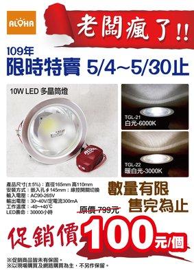 母親節 限時搶購 100元/個 台灣製造LED筒燈【TGL-21】10W LED多晶筒燈 LED崁燈