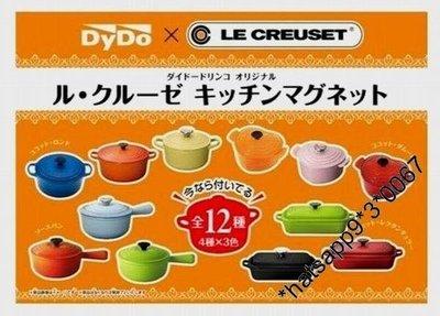 Le Creuset LC magnet x DyDo 日本限定  磁石 全新 1套共12件(2015)