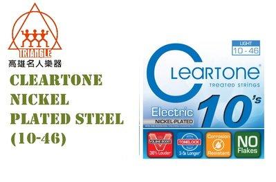 【名人樂器】ClearTone 美國製 塗層弦 電吉他 Nickel-Plated Steel (10-46) 電吉他