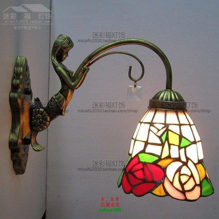 【美學】新款合金美人魚歐式蒂凡尼浪漫童話玫瑰壁燈(小號)MX_1562