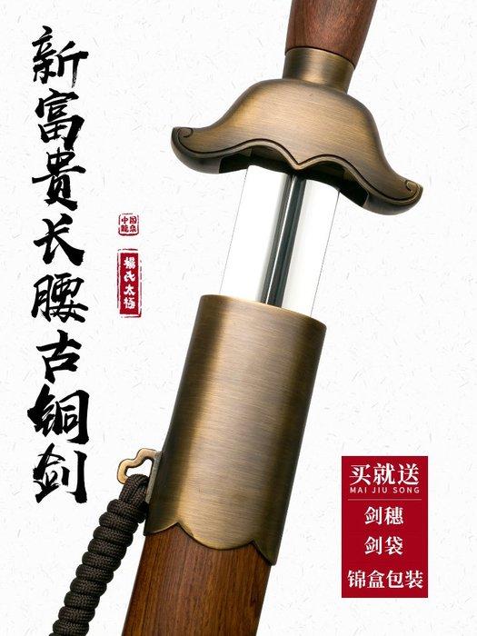 龍泉楊氏鏡面拋光不銹鋼太極劍 手工劍 男女士武術軟劍 未開刃