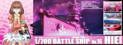 日本正版 青島文化教材社 蒼藍鋼鐵戰艦 1/700 霧之艦隊 大戰艦 比叡 組裝模型 日本代購