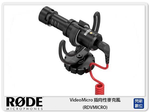 ☆閃新☆RODE 羅德 Video Micro 指向性 麥克風 免電池(RDVMICRO 公司貨)