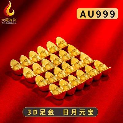 【興盛百貨】 黃金元寶 AU999純金曼扎寶石小金元寶 家用佛前供奉擺件 裝藏用品