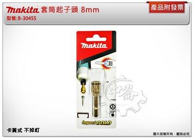 *中崙五金【附發票】(台灣製) Makita 牧田 8mm 套筒起子頭 起子頭套筒 B-30455 (卡簧式 不掉釘) 高雄市