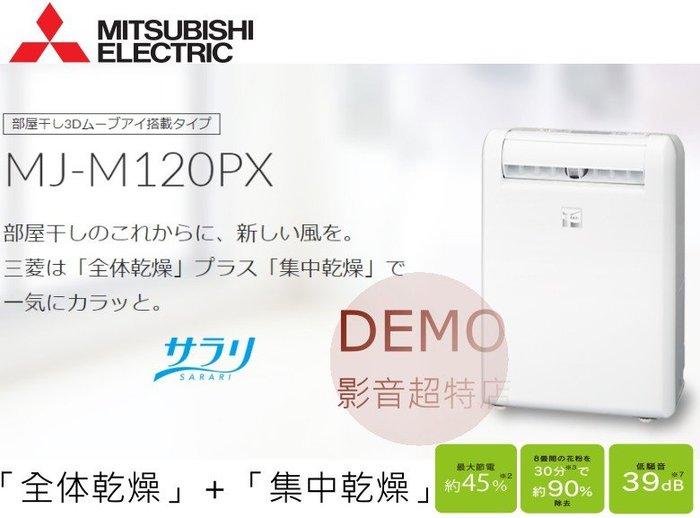㊑DEMO影音超特店㍿日本MITSUBISHI MJ-M120PX智慧型清淨除濕機 (另有MJ-M100PX)