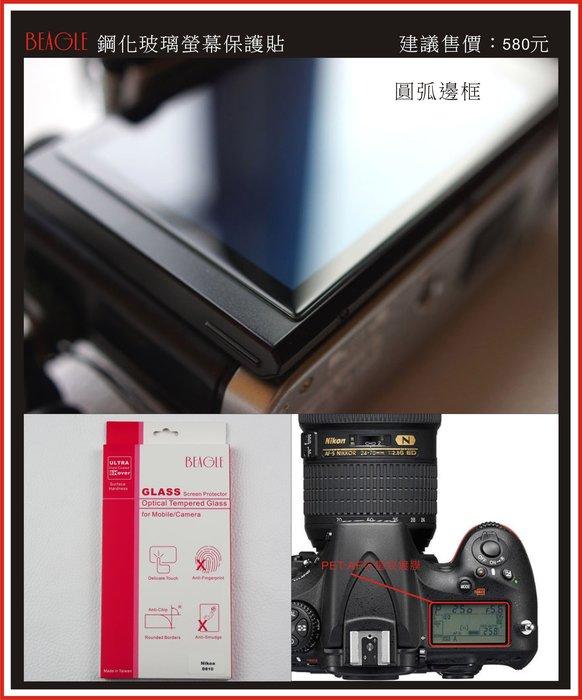 (BEAGLE)鋼化玻璃螢幕保護貼 NIKON D810 專用-抗指紋油汙-耐刮硬度9H-防爆-台灣製(2片式)