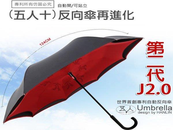 【 結帳另有折扣 】 全新第二代 反向傘 世界首創 正品專利 五人十 J2.0 自動開 可站立 反向傘 - 創新再創新
