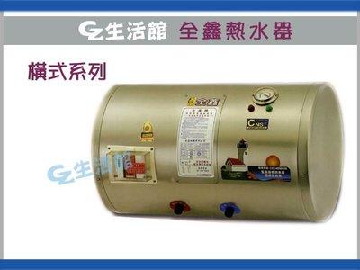"[GZ生活館] 全鑫電熱水器   15加侖 ( 橫掛式 ) 標準型  "" 自取含稅價 $ 6150 "" CK-B15F"