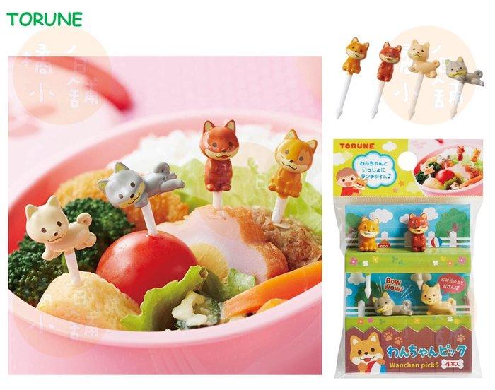 【橘白小舖】日本進口 TORUNE 小狗 食物叉 4支入 水果叉 裝飾叉 點心叉 叉子 狗狗 犬