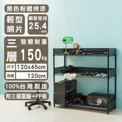 波浪架【UHO】《輕型》120x45x120cm 三層烤漆黑波浪架(附三層圍籬+PP板)
