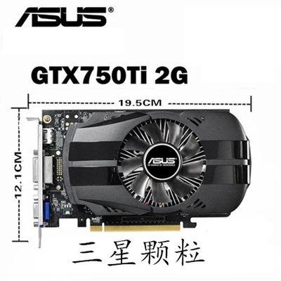 【地平綫】華碩 GTX750Ti DDR5 2G GTX750 1G顯示卡/ 吃雞 PUBG LOL GTA5 微星 技嘉 可比較