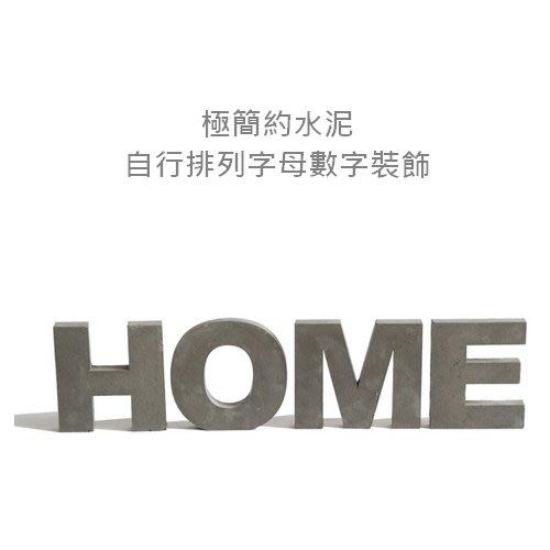 極簡約水泥自行排列字母數字裝飾 北歐家居清水混凝土裝飾品(一入)_☆優夠好SoGood☆