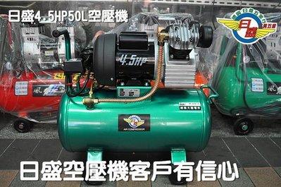 (日盛工具五金)日盛4.5HP50L旗艦級雙電壓直結式空壓機空氣壓縮機破盤價只要10000元