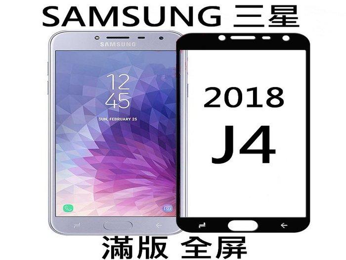 三星 滿版 全屏 9H鋼化玻璃貼 SAMSUNG 2018 J4