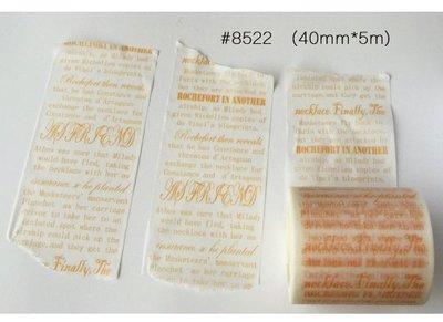 小螃蟹❤文雜:和紙膠帶/裝飾膠帶【4公分英文信】