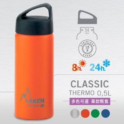 西班牙Laken CLASSIC THERMO 保溫瓶(0.5L)銀色 橘色 綠色 藍色【AH50040】99愛買