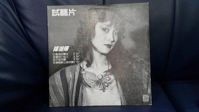 開心唱片 (陳湘樺.林淑貞~) 二手黑膠唱片 B136