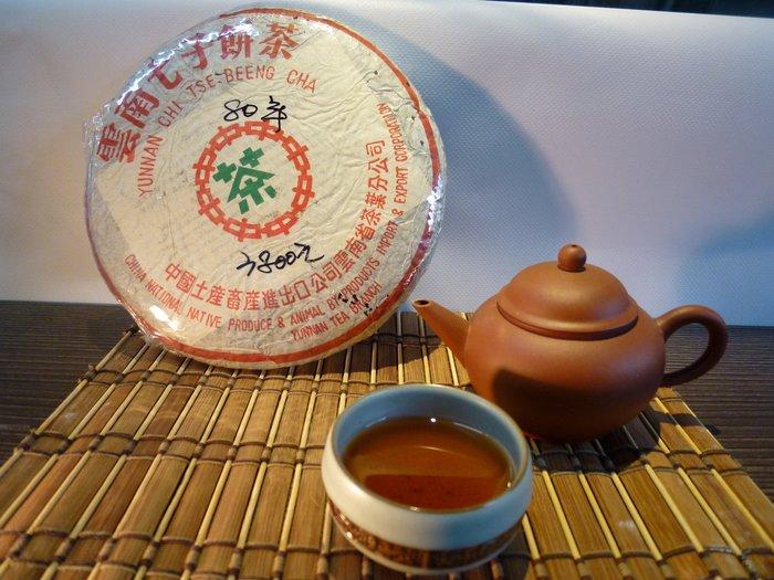 T-03 ㊣中茶牌80年生茶  梅子味  普洱茶 免運費