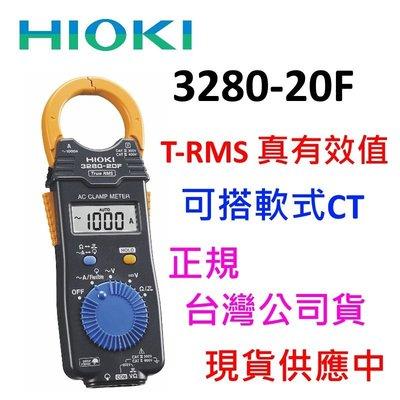 [全新] Hioki 3280-20F / T-RMS 真有效值 / 可搭配軟式CT / 三年保固 / 台灣正規貨