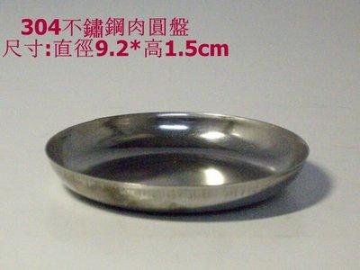 哈哈商城 台灣製 304 不鏽鋼 肉圓盤 ~ 醬油 碟子 醬料 小吃 料理 調味 香料 烘培 餐具 碗盤 開店 火鍋