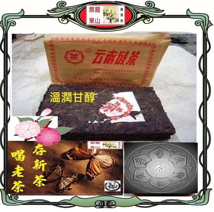 鴻福閣典藏普洱茶-30g/份-茶樣區****80年代中茶紅印熟磚******