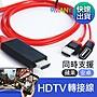 蘋果/安卓 USB雙用型 手機轉電視 HDMI影音轉接線 手機轉HDMI HDTV線 iPhone接電視 MHL線