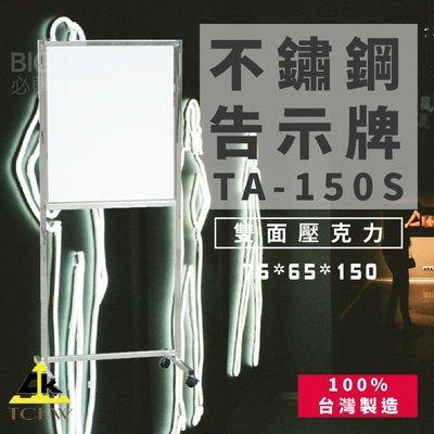 公告指引➤TA-150S 不鏽鋼告示牌(雙面壓克力) 304不銹鋼 雙面可視 標示牌 海報架 DM架 展示架 台灣製造