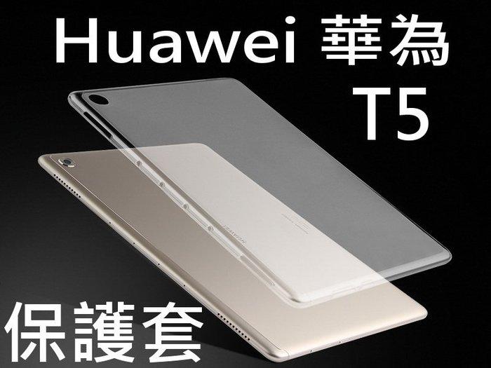 Huawei 華為 MediaPad T5 透明保護套 清水套 軟套 AGS2-W09