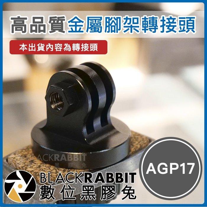 數位黑膠兔【 AGP17 高品質 金屬腳架轉接頭 黑 】 Osmo Action GoPro 鋁合金轉接頭 1/4 螺絲