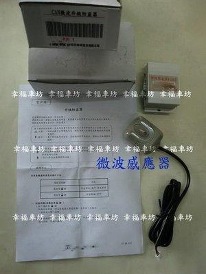 幸福車坊 2013 TOYOTA RAV4 微波升級防盜器 ( CAN )