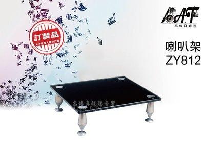 高傳真音響【展藝ZY-812/ZY812】音響架.喇叭架.主機架【免運】