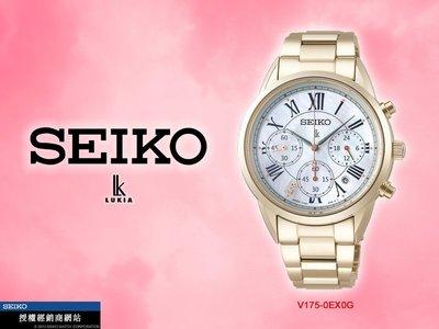 【時間道】SEIKO LUKIA太陽能三眼計時腕錶/珍珠貝面真鑽金鋼帶(V175-0EX0G/SSC822J1)免運費