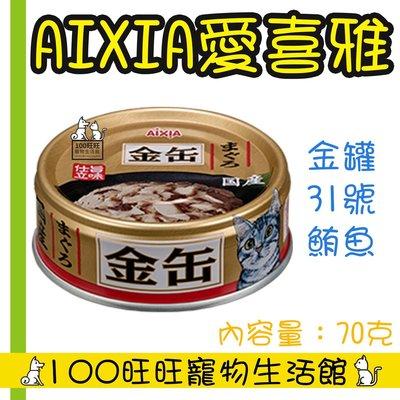 台南100旺旺〔會員更優惠〕〔1500免運〕日本 AIXIA 愛喜雅 金缶 金罐貓罐系列 31號 鮪魚 70g 日本原產