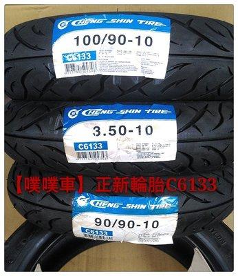 【噗噗車】正新輪胎C6133尺寸(100/90/10)(350/10)(90/90/10)台灣製造~適用前.後輪