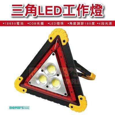 【立達】3LED 三角工作燈 廣角 三角警示燈 紅光閃爍 照明露營探照燈 LED燈 路障 18650【K01B】