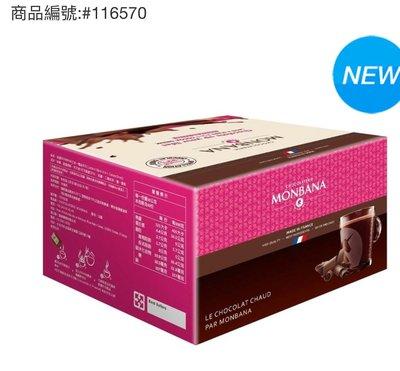 Monbana 三合一極品可可 30公克 X 40入 請先問現貨~【COSTCO 好市多線上代購】