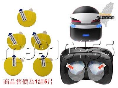 Sony PS VR 鏡片保護貼 PSVR 目鏡貼膜 保護貼 PSVR 體感鏡片 保護膜 VR眼鏡 專用 有現貨