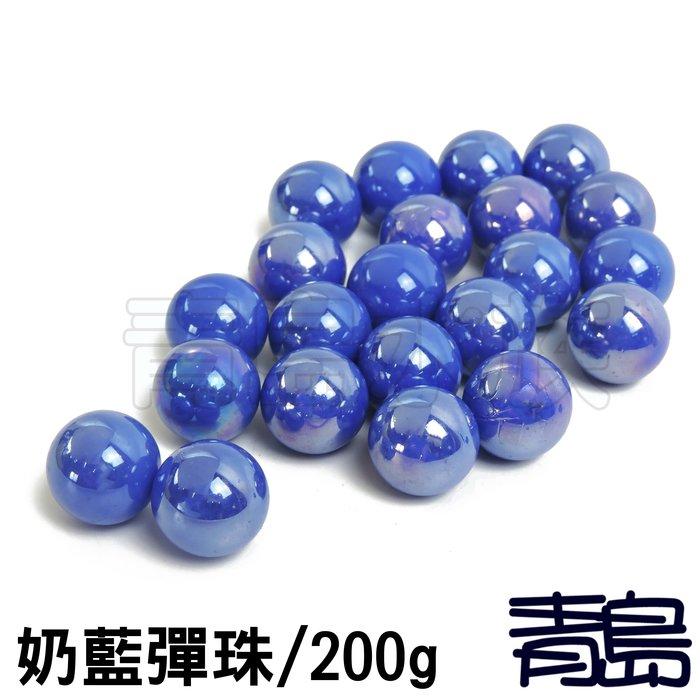 PN。。。青島水族。。。M00001魚缸造景底砂 彈珠系列 彩色彈珠水晶琉璃 玻璃珠 水草缸==奶藍彈珠200g買二送一