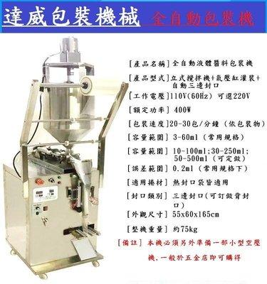 (達威包裝機械)立式攪拌全自動包裝機...--醬料/鍋底料/辣椒醬/番茄醬等適用