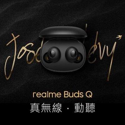 【新款】realme Buds Q 真無線藍牙耳機 黑色/白色 藍芽耳機 公司貨 藍牙 耳機