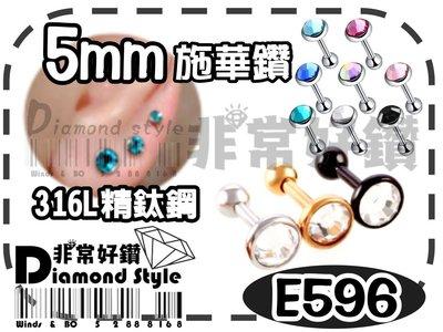 非常好鑽 E596-5mm短桿耳骨耳環(閃耀鋯石施華鑽)歐美超夯316L精鈦鋼-Piercing穿刺