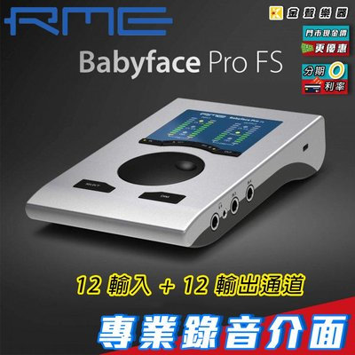 【金聲樂器】RME Babyface Pro FS 錄音介面