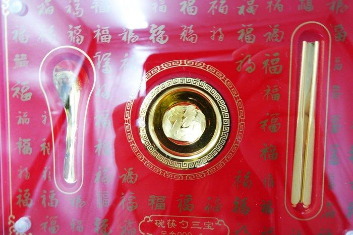 %玉承珠寶%純金9999~黃金三寶禮盒 碗/筷/湯匙 擺飾 食祿無缺聚福三寶 彌月.送禮