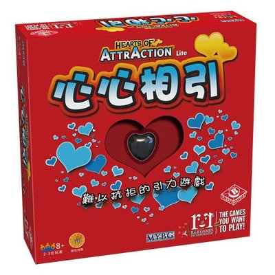 (海山桌遊城)   心心相引 Hearts of Attraction 繁體中文正版