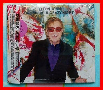 ◎2016全新CD未拆!豪華限量盤-進口版-艾爾頓強-Elton John-美麗瘋狂夜專輯-Wonderful Cr