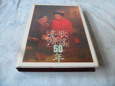 紫色小館-48--------台灣歌謠50年